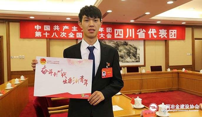 中国十九冶集团员工宁显海当选共青团十八届中央委员